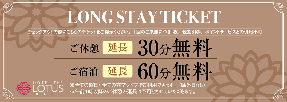LONG STAY TICKET