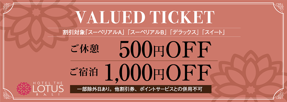 VALUED TICKET
